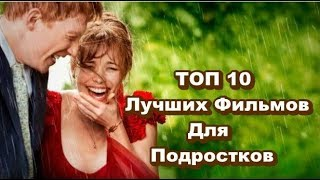 ТОП 10 Лучших Фильмов Для подростков #6 ...