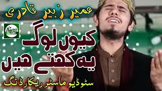 KYON LOG YE KEHTY HAIN - MUHAMMAD UMAIR ZUBAIR QADRI - OFFICIAL HD VIDEO - HI-TECH ISLAMIC thumbnail