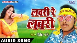2018 का सबसे हिट गाना पे डांस - लबरी रे लबरी - Ritesh Pandey - ढाकामोड स्टेज सो सुमन कुमार यादव जी