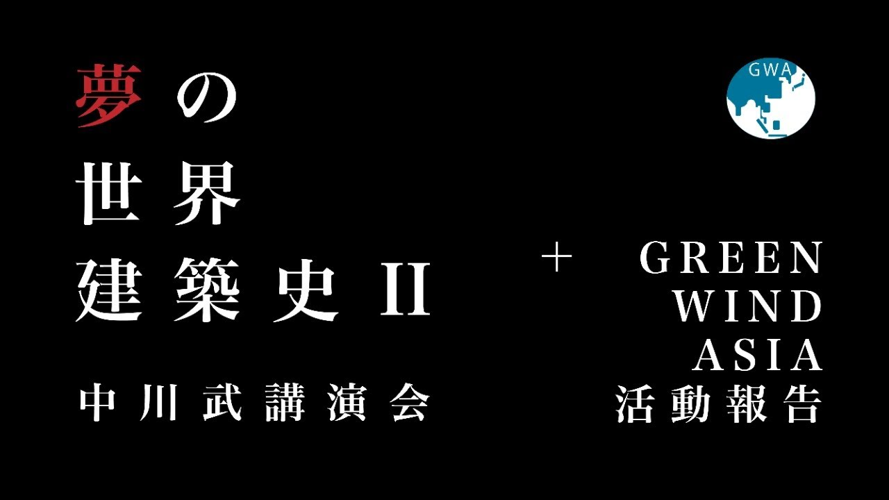 【5/22 LIVE配信】中川武講演「夢の世界建築史II」+NPO法人GREEN WIND ASIA活動報告