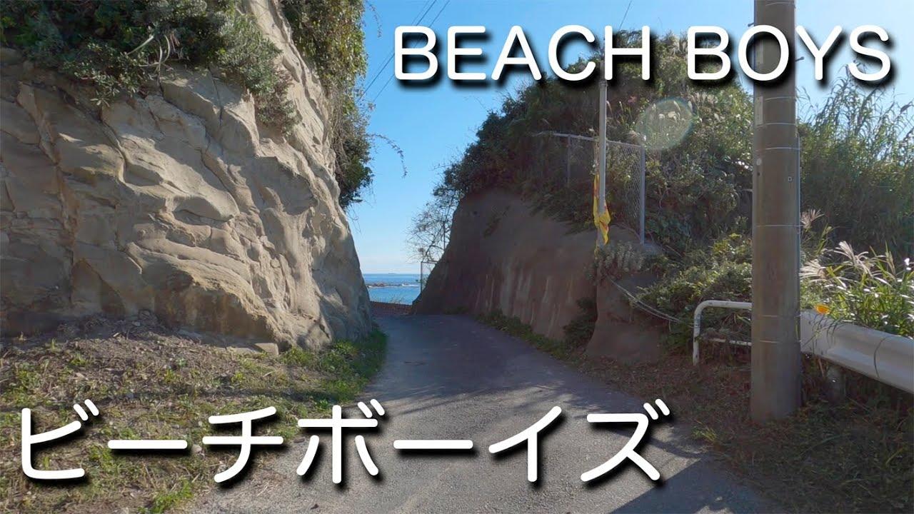 ビーチ ボーイズ ロケ 地