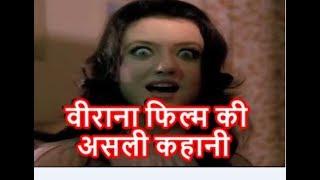 एक सच्ची घटना जिसपर वीराना फिल्म बनी - Real Story of Veerana Movie