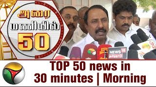TOP 50 news in 30 minutes | Morning 31-07-2017 Puthiya Thalaimurai TV News