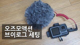 오즈모액션에 마이크 달기 + 오즈모액션 악세사리 소개!