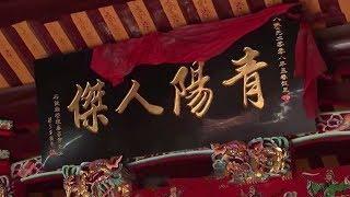 福建省晉江巿青陽莊氏歷史、宗廟及莊用賓等生平事蹟