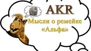 AKR - Мысли о Ремейке Альфа