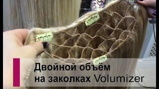 Двойной объём натуральных волос на заколках Volumizer