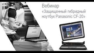 видео Обзор полностью защищенного ноутбука Panasonic Toughbook CF-33