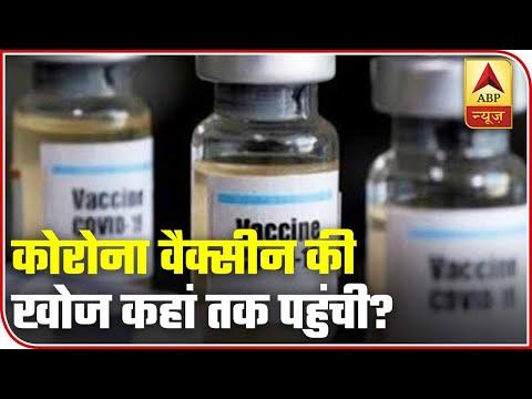 Coronavirus Vaccine: Where Does India Stand? | ABP News