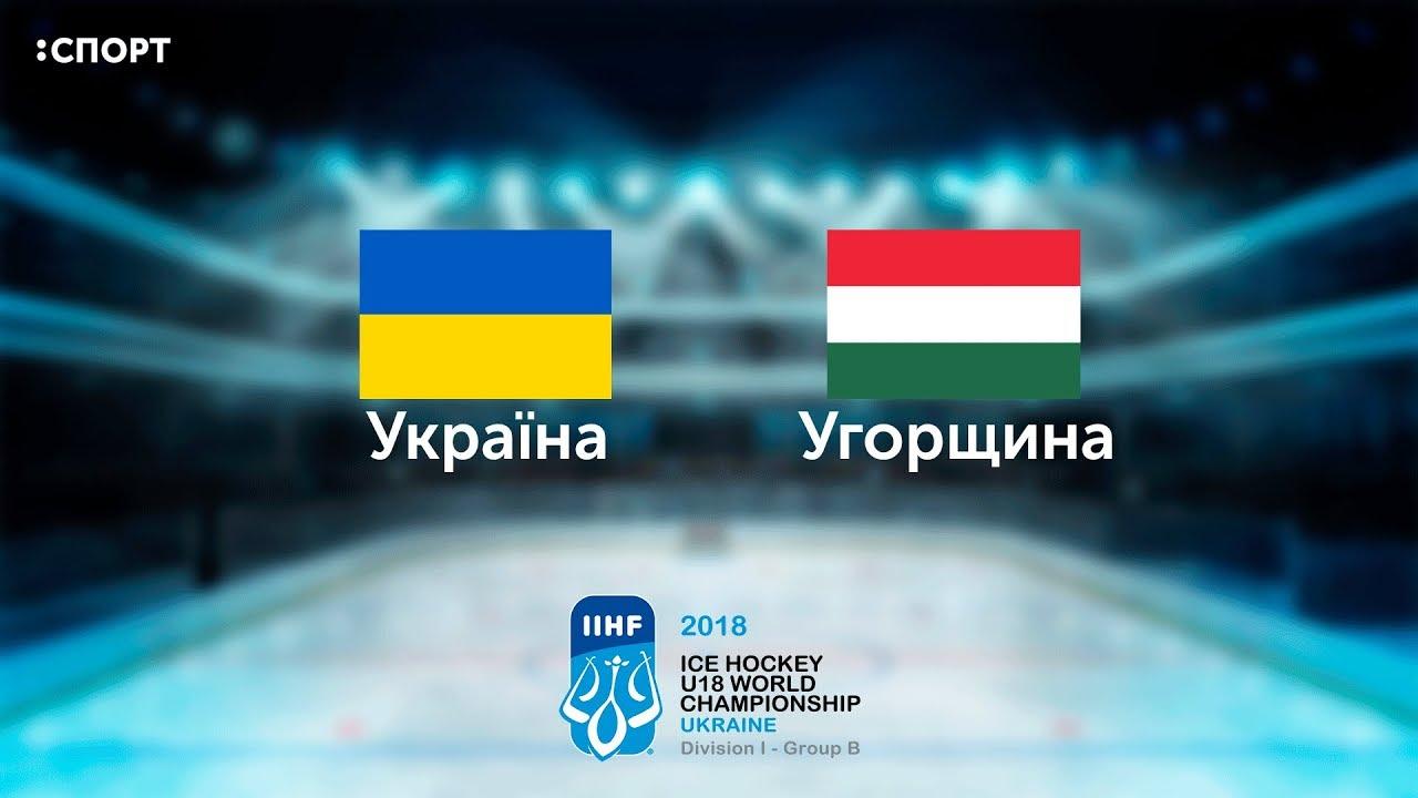 Чемпіонат світу з хокею U-18. Угорщина - Україна. Повний матч (17.04.2018)