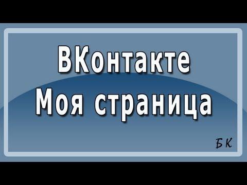 Вконтакте Моя Страница. ВКонтакте новая страница