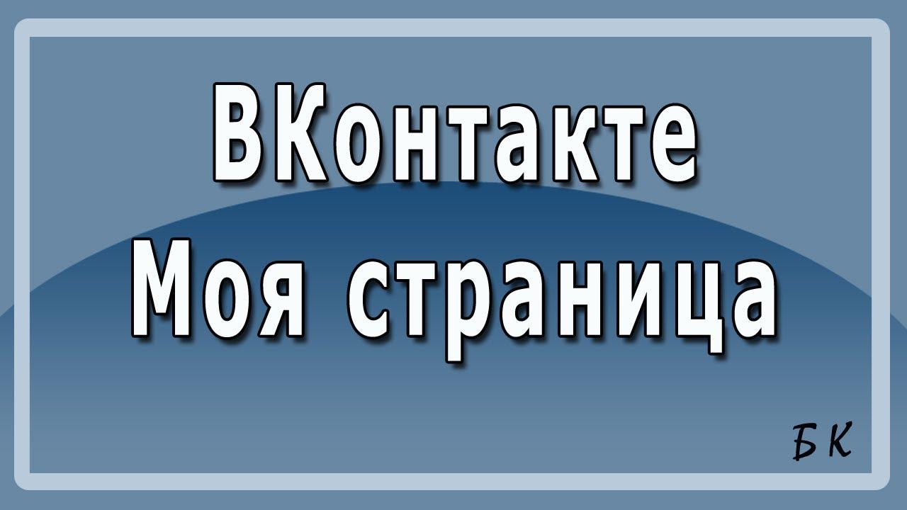 Вконтакте Моя Страница. ВКонтакте новая страница - YouTube