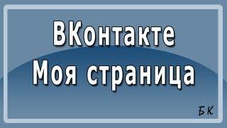 Вконтакте Моя Страница. ВКонтакте новая страница(Вконтакте Моя Страница. ВКонтакте новая страница. О том, как создать личную страницу в социальной сети Вкон..., 2013-01-18T07:27:44.000Z)