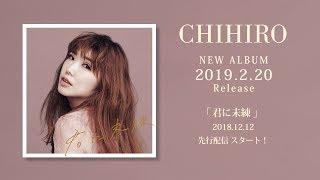 CHIHIRO/君に未練【2月20日Newアルバムリリース!】