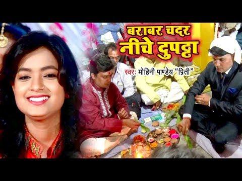 भोजपुरी स्पेशल वियाह गारी 2018 - Barabar Chadar Niche Dupatta - Mohini Pandey - Bhojpuri Vivah Gari