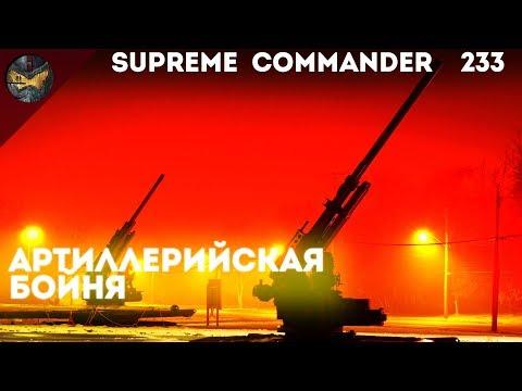 Supreme Commander [233] 3v3 Топовый игрок попал в окружение
