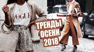 видео Модные тенденции 2016: макияж