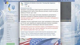 Сполучені Штати Америки збільшили розмір допомоги Україні