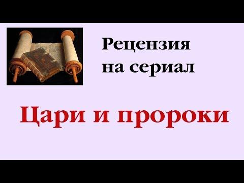 Смотреть онлайн цари и пророки сериал