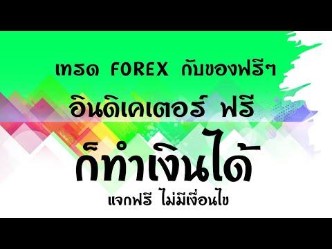 Forex iCan194 : อินดี้ฟรี ep.2 แจกฟรี อินดิเคเตอร์ทำเงินล้าน