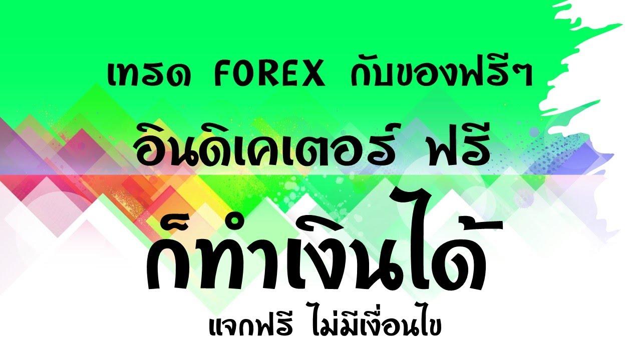 มือใหม่หัดเทรด forex EP1 – สอนเทรด forex เบื้องต้นการมองเทรนด์ด้วย Dow Theory