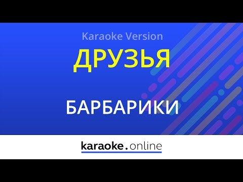 Друзья (У друзей нет выходных) - Барбарики (Karaoke Version)