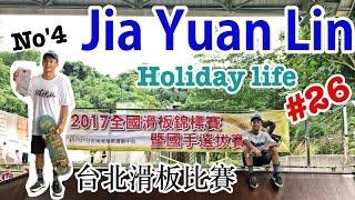 Jia Yuan Lin - holiday life # 26 (台北滑板比賽)