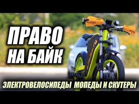 Электровелосипед мопед или скутер.  Когда нужны права и регистрация