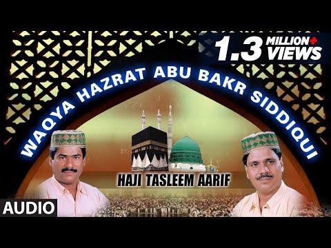 ► वाक़या हज़रत अबू बक्र सिद्दीकी (Audio) : HAJI TASLEEM AARIF || T-Series Islamic Music