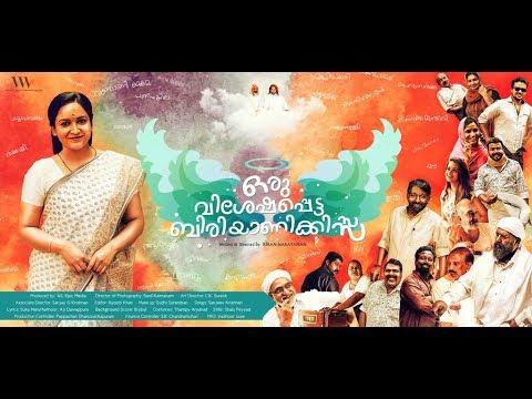 Oru Visheshapetta Biriyani Kissa - Theater Trailer