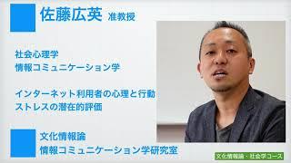 人文学部【文化情報論・社会学コース】