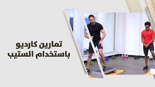 ناصر الشيخ - تمارين كارديو باستخدام الستيب