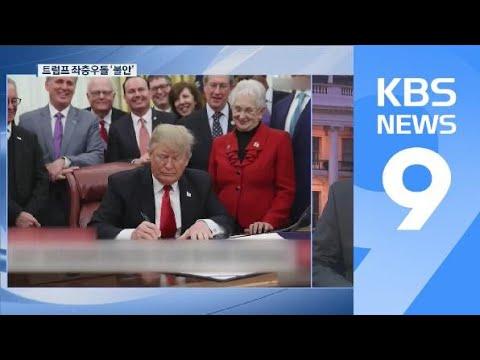 국방장관 조기경질, 연준해임설…트럼프 독선에 '불안' / KBS뉴스(News)