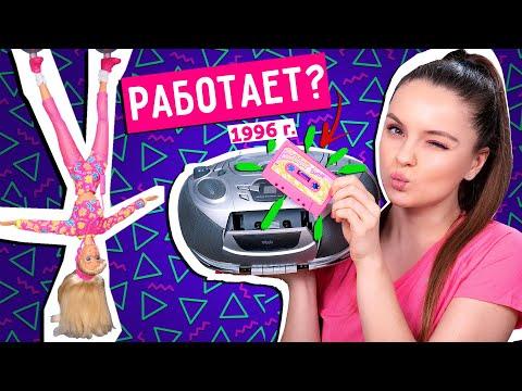 Барби с кассетой 1996 года! Workin' Out  Barbie: обзор и распаковка