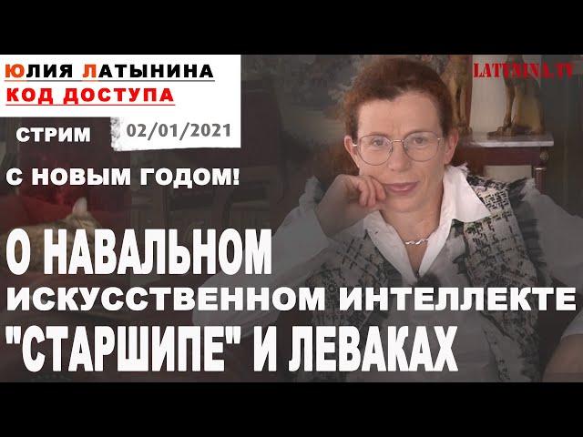 Юлия Латынина / Код Доступа / 02.01.2021 / LatyninaTV /