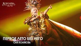 Оля Полякова — Первое лето без Него [Концерт «КОРОЛЕВА НОЧИ»]