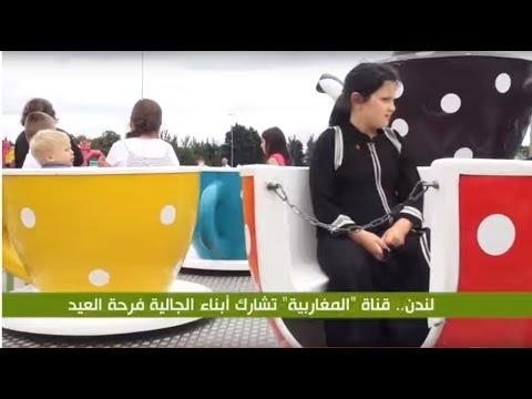 Al Magharibia partage la joie de l'Aid 2017 avec la communauté musulmane de Londres