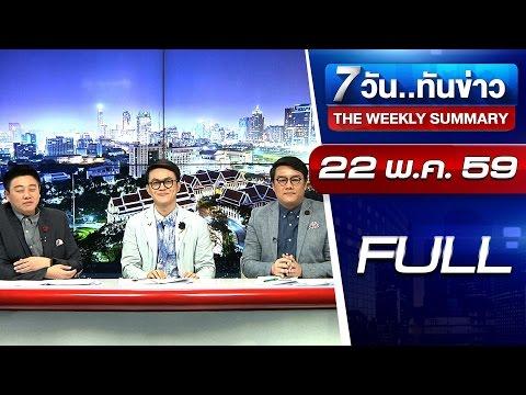 The Weekly Summary 7 วัน..ทันข่าว 22 พ.ค. 59