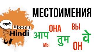 Урок хинди/Местоимения(Sarvanaam)