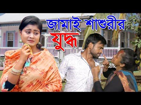 জামাই-শাশুড়ীর-যুদ্ধ---jamai-shashurir-juddho- -short-film- -bindu-movie