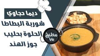 شوربة البطاطا الحلوة بحليب جوز الهند - ديما حجاوي