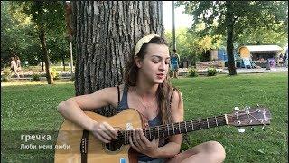 �������� ���� гречка - кавер на гитаре  by Аленка Захарова ������