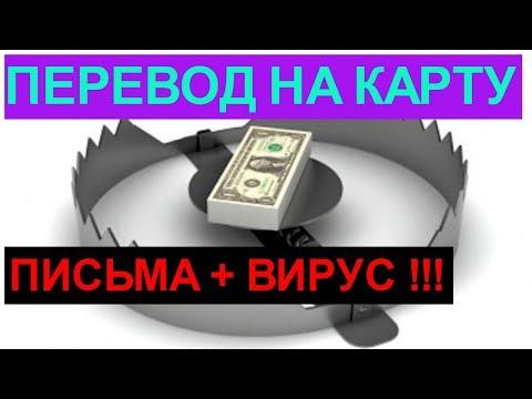 Видео Онлайн казино мошенники