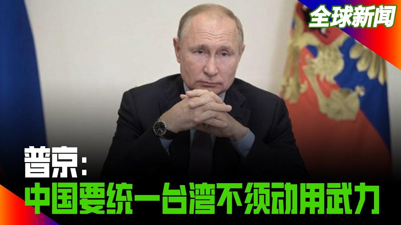 开示习近平?普京:中国要统一台湾不须动用武力;印度在边境大胆开.炸,中方无回击;克林顿惊传败.血症住进加护病房;逾200家中企终止A股IPO∣全球新闻(20211015-3)