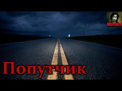 Истории на ночь - Попутчик