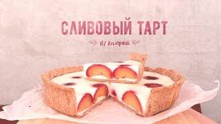 Восхитительный тарт со сливой (167ккал) / Быстрый пп-рецепт