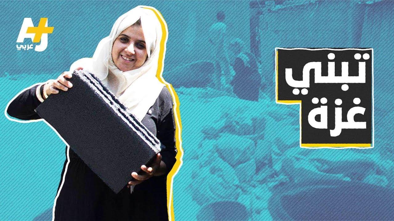فتاة من غزة تحول التراب إلى أحجار بناء