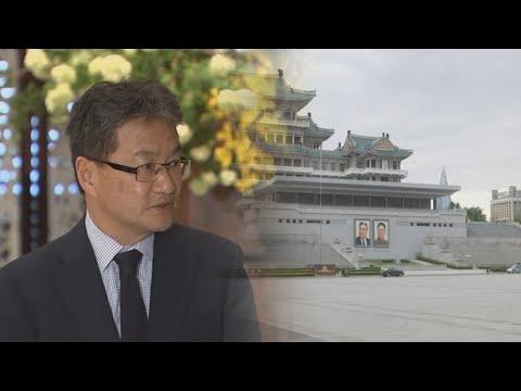 외교부 '미국 석방 사절외교'…북미접촉 본격화 촉각 / 연합뉴스TV (YonhapnewsTV)
