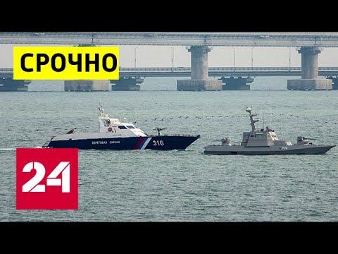 Россия передала Украине задержанные в Керченском проливе корабли - Россия 24