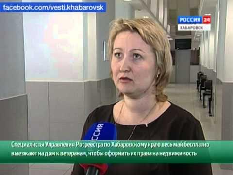 """Вести-Хабаровск. Росреестр: """"Недвижимость - ветеранам"""""""